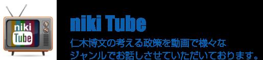 niki Tube 仁木博文の考える政策を動画で様々なジャンルでお話しさせていただいております。