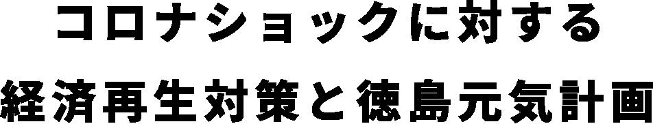 コロナショックに対する経済再生対策と徳島元気計画